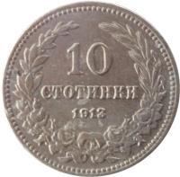 reverse of 10 Stotinki - Ferdinand I (1906 - 1913) coin with KM# 25 from Bulgaria. Inscription: 10 СТОТИНКИ 1906