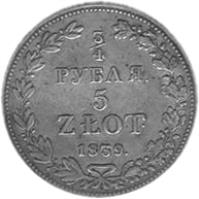 reverse of 5 Złotych / 3/4 Rouble - Nicholas I (1833 - 1841) coin with C# 133 from Poland.