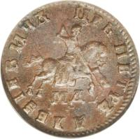 obverse of 1 Kopek - Peter I (1704 - 1718) coin with KM# 118 from Russia. Inscription: ЦРЬ ПЕТРЪ АЛЕѮIЕВИЧЪ