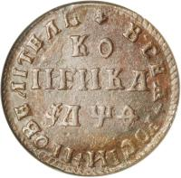 reverse of 1 Kopek - Peter I (1704 - 1718) coin with KM# 118 from Russia. Inscription: КО ПЕИКА ВСЕѦ РОСIИ ПОВЕЛИТЕЛЬ