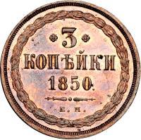 reverse of 3 Kopeks - Nicholas I / Alexander II (1850 - 1859) coin with C# 151 from Russia. Inscription: 3 КОПѢЙКИ 1850 В. М.
