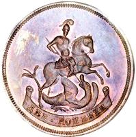reverse of 2 Kopeks - Catherine II (1763 - 1796) coin with C# 58 from Russia. Inscription: E M ДВЕ КОПЕЙКИ