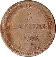reverse of 5 Kopeks - Alexander I (1802 - 1810) coin with C# 115 from Russia. Inscription: 5. КОПѢЕКЪ 1803. Е.М.