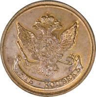reverse of 5 Kopeks - Elizabeth (1757 - 1762) coin with C# 9 from Russia. Inscription: ПЯТЬ КОПѢЕКЪ