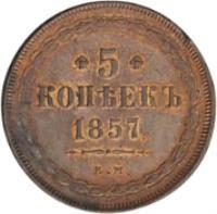 reverse of 5 Kopeks - Nicholas I / Alexander II (1850 - 1859) coin with C# 152 from Russia. Inscription: 5 КОПЪЕКЪ 1857