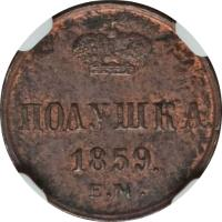 reverse of 1 Polushka - Alexander II (1855 - 1866) coin with Y# 1 from Russia. Inscription: ПОЛУШКА 1855 Е.М .