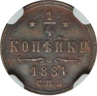 reverse of 1/4 Kopek - Alexander III (1881 - 1893) coin with Y# 29 from Russia. Inscription: 1/4 КОПѢЙКИ