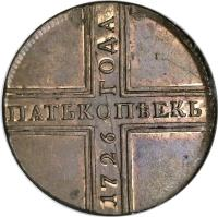 reverse of 5 Kopeks - Peter I / Catherine I / Peter II (1723 - 1730) coin with KM# 165 from Russia. Inscription: ПѦТЬКОПѢЕКЪ 1726 ГОДА