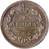 reverse of 1 Denga - Alexander I (1810 - 1828) coin with C# 116 from Russia. Inscription: ДЕНЬГА