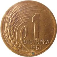 reverse of 1 Stotinka (1951) coin with KM# 50 from Bulgaria. Inscription: 1 СТОТИНКА 1951