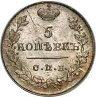 reverse of 5 Kopeks - Alexander I (1810 - 1825) coin with C# 126 from Russia.