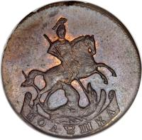 reverse of 1 Polushka - Catherine II (1766 - 1796) coin with C# 55 from Russia. Inscription: ПОЛУШКА