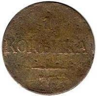 reverse of 1 Kopek - Nicholas I (1831 - 1839) coin with C# 138 from Russia. Inscription: 1 КОПЕЙКА Е.M
