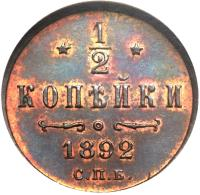 reverse of 1/2 Kopek - Alexander III (1881 - 1894) coin with Y# 30 from Russia.