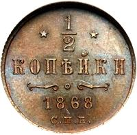 reverse of 1/2 Kopek - Alexander II (1867 - 1881) coin with Y# 8 from Russia. Inscription: 1/2 КОПѢЙКИ