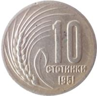 reverse of 10 Stotinki (1951) coin with KM# 53 from Bulgaria. Inscription: 10 CTOTИHKИ 1951