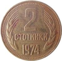 reverse of 2 Stotinki - 2'nd Coat of Arms (1974 - 1990) coin with KM# 85 from Bulgaria. Inscription: 2 СТОТИНКИ 1990