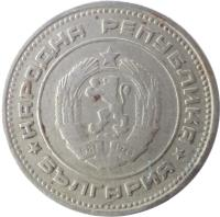 obverse of 20 Stotinki - 2'nd Coat of Arms (1974 - 1990) coin with KM# 88 from Bulgaria. Inscription: НАРОДНА РЕПУБЛИКА БЪЛГАРИЯ 681 1944