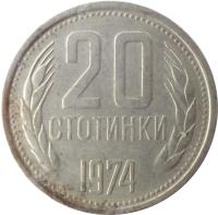 reverse of 20 Stotinki - 2'nd Coat of Arms (1974 - 1990) coin with KM# 88 from Bulgaria. Inscription: 20 СТОТИНКИ 1990