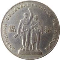 obverse of 1 Lev - Socialist Revolution (1969) coin with KM# 74 from Bulgaria. Inscription: 25 ГОДИНИ СОЦИАЛИСТИЧЕСКА РЕВОЛЮЦИЯ 9 IX 9 IX 1944 1969