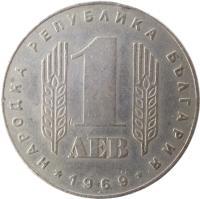 reverse of 1 Lev - Socialist Revolution (1969) coin with KM# 74 from Bulgaria. Inscription: НАРОДНА РЕПУБЛИКА БЪЛГАРИЯ 1 ЛЕВ * 1969 *