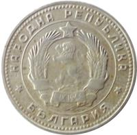 obverse of 10 Stotinki - 1'st Coat of Arms (1962) coin with KM# 62 from Bulgaria. Inscription: НАРОДНА РЕПУБЛИКА 9 IX 1944 * БЪЛГАРИЯ *