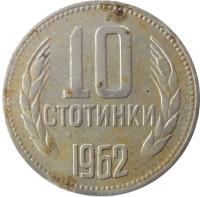 reverse of 10 Stotinki - 1'st Coat of Arms (1962) coin with KM# 62 from Bulgaria. Inscription: 10 СТОТИНКИ 1962