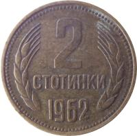 reverse of 2 Stotinki - 1'st Coat of Arms (1962) coin with KM# 60 from Bulgaria. Inscription: 2 CTOTИHKИ 1962