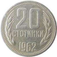 reverse of 20 Stotinki - 1'st Coat of Arms (1962) coin with KM# 63 from Bulgaria. Inscription: 20 СТОТИНКИ 1962