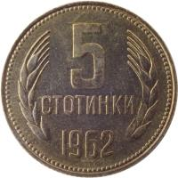 reverse of 5 Stotinki - 1'st Coat of Arms (1962) coin with KM# 61 from Bulgaria. Inscription: 5 СТОТИНКИ 1962