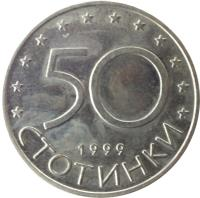 reverse of 50 Stotinki (1999 - 2002) coin with KM# 242 from Bulgaria. Inscription: 50 1999 СТОТИНКИ
