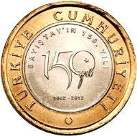 obverse of 1 Lira - Court of Accounts (2012) coin with KM# 1281 from Turkey. Inscription: TÜRKİYE CUMHURİYETİ SAYIŞTAY'IN 150. YILI