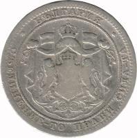 obverse of 1 Lev - Alexander I (1882) coin with KM# 4 from Bulgaria. Inscription: *БЪЛГАРИЯ* СЬЕДИНЕНИЕ-ТО ПРАВИ СИЛА-ТА