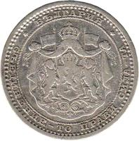 obverse of 50 Stotinki - Alexander I (1883) coin with KM# 6 from Bulgaria. Inscription: *БЪЛГАРИЯ* СЬЕДИНЕНИЕ-ТО ПРАВИ СИЛА-ТА