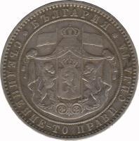 obverse of 5 Leva - Alexander I (1884 - 1885) coin with KM# 7 from Bulgaria. Inscription: * БЪЛГГAPИЯ * CЪEДИHEHИE-TO ПPABИ CИЛA-TA