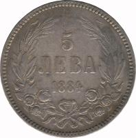 reverse of 5 Leva - Alexander I (1884 - 1885) coin with KM# 7 from Bulgaria. Inscription: 5 ЛЕВА 1884