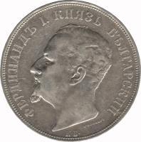 obverse of 5 Leva - Ferdinand I (1892) coin with KM# 15 from Bulgaria. Inscription: ФЕРДИНАНДЪ I . ЖНЯЗЬ БЪПГАРСЖИЙ