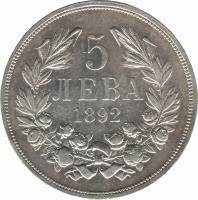 reverse of 5 Leva - Ferdinand I (1892) coin with KM# 15 from Bulgaria. Inscription: 5 ПЕВА 1892