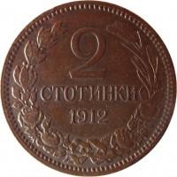 reverse of 2 Stotinki - Ferdinand I (1901 - 1912) coin with KM# 23 from Bulgaria. Inscription: 2 CTOTИHKИ 1912