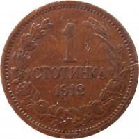 reverse of 1 Stotinka - Ferdinand I (1901 - 1912) coin with KM# 22 from Bulgaria. Inscription: 1 CTOTИHKА 1912