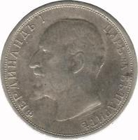 obverse of 50 Stotinki - Ferdinand I (1912 - 1916) coin with KM# 30 from Bulgaria. Inscription: ФЕРДИНАНДЪ I ЦАРЬ НА БЪПГАРСИТЬ R.MARSCHALL
