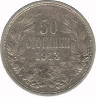 reverse of 50 Stotinki - Ferdinand I (1912 - 1916) coin with KM# 30 from Bulgaria. Inscription: 50 CTOTИHKИ 1913