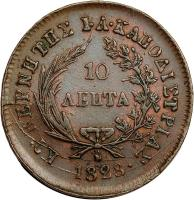 reverse of 10 Lepta - Ioannis Kapodistrias (1828 - 1830) coin with KM# 3 from Greece.