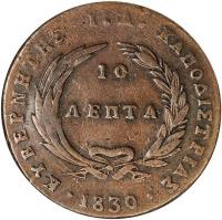 reverse of 10 Lepta - Ioannis Kapodistrias (1830) coin with KM# 8 from Greece.