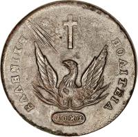 obverse of 20 Lepta - Ioannis Kapodistrias (1831) coin with KM# 11 from Greece.