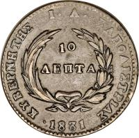 reverse of 10 Lepta - Ioannis Kapodistrias (1831) coin with KM# 12 from Greece.