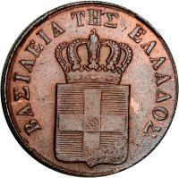 obverse of 10 Lepta - Otto (1833 - 1844) coin with KM# 17 from Greece. Inscription: ΒΑΣΙΛΕΙΟΝ ΤΗΣ ΕΛΛΑΔΟΣ (Type 2) ΒΑΣΙΛΕΙΑ ΤΗΣ ΕΛΛΑΔΟΣ (Type 1)