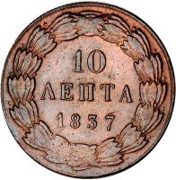 reverse of 10 Lepta - Otto (1833 - 1844) coin with KM# 17 from Greece. Inscription: 10 ΛΕΠΤΑ 1837