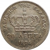 reverse of 20 Lepta - George I (1874 - 1883) coin with KM# 44 from Greece. Inscription: ΒΑΣΙΛΕΙΟΝ ΤΗΣ ΕΛΛΑΔΟΣ 20 ΛΕΠΤΑ 1874 Α