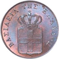 obverse of 2 Lepta - Otto (1832 - 1842) coin with KM# 14 from Greece.
